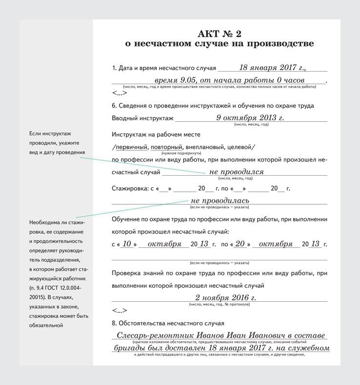 Форма доклада о несчастном случае 5401