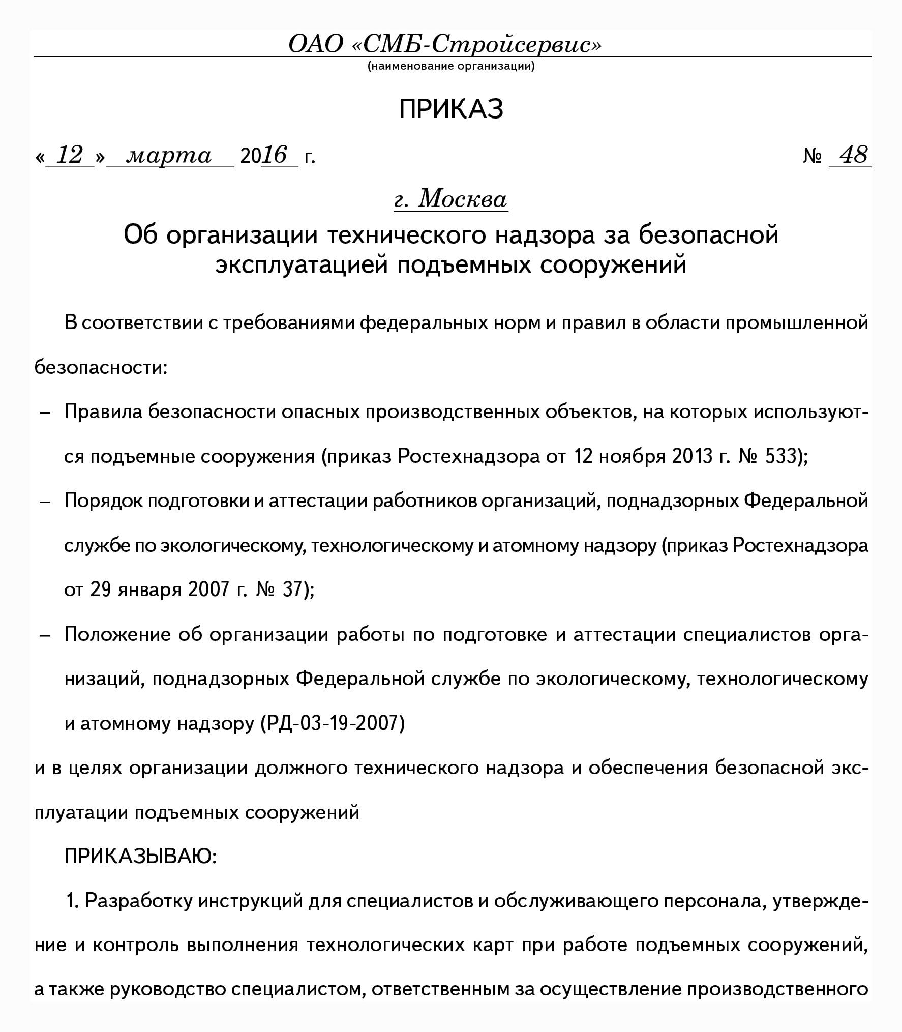 Переименование бюджетного учреждения пошаговая инструкция